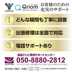 山善YAMAZENQriomキュリオムテレビ55型4Kテレビ液晶テレビHDR対応(ONKYOスピーカー搭載)(地上・BS・110度CS)(外付けHDD録画対応)(ダブルチューナー)(裏番組録画対応)日本設計エンジン搭載QRT-55W4K(OK)