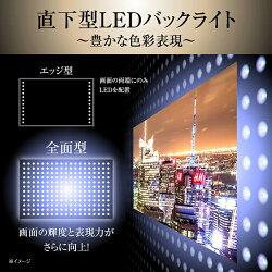 山善YAMAZENキュリオムQriomテレビ43型43インチ液晶テレビ(地上・BS・110度CS)(外付けHDD録画対応)(裏番組録画対応)日本開発エンジン搭載QRT-43W2K
