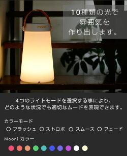 mooniムーニLEDランタンLEDミュージックランタンLEDライトBluetoothスピーカー搭載調色10段階調光4段階リモコン付TakeMeSpeaker