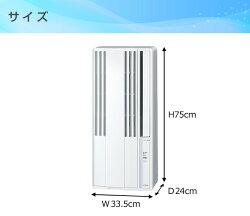 コロナCORONAウインドエアコン冷房専用タイプ(4-7畳)CW-16A(WS)