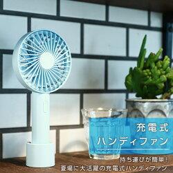 山善YAMAZENハンディファンFUWARI手持ち扇風機YHS-B12
