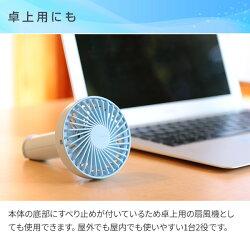山善YAMAZENハンディファンFUWARI手持ち扇風機マルチタイプYHBL-E20