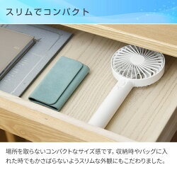 山善YAMAZENハンディファンFUWARI手持ち扇風機モバイル給電タイプYHMB-F20