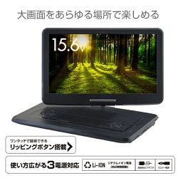 山善YAMAZENキュリオム15.6インチ15.6型DVDプレーヤーポータブルDVDプレーヤー車載TPD-L156ブラック