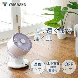 サーキュレーター扇風機18cmエアーサーキュレーター温度センサー搭載静音YAR-SB18(W)リビングファンリビング扇おしゃれ換気山善YAMAZEN【送料無料】