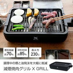 山善YAMAZENホットプレート減煙焼き肉グリルXGrillYGMA-X100(B)ブラック