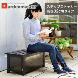 山善(YAMAZEN)ガーデンマスターステップストッカーKSS-74H