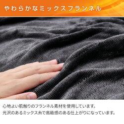 山善(YAMAZEN)電気ひざ掛け毛布(120×60cm)ミックスフランネル素材YHK-45MF