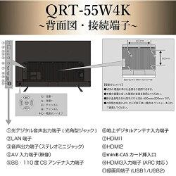 テレビ55型4Kテレビ55V型55インチ液晶テレビHDR対応テレビ(ONKYOスピーカー搭載)(外付けHDD録画対応)(ダブルチューナー)日本設計エンジン搭載QRT-55W4K(OK)4K対応55V型山善YAMAZENQriomキュリオム【送料無料】