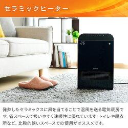 山善(YAMAZEN)人感センサー付き消臭セラミックヒーターおしゃれ足元オフィスDHF-VJ12