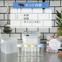 山善YAMAZEN発酵食メーカーヨーグルトメーカー発酵美人飲むヨーグルト温度調整機能付き(レシピブック付き)YXA-100