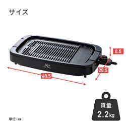 山善YAMAZEN焼肉プレートホットプレート減煙焼き肉グリルXGrill+スモークレス焼肉グリル焼肉コンロYGMB-X120(B)