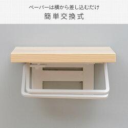 山善YAMAZEN木製トイレットペーパーホルダーシングル幅17奥行11cmRPH-S