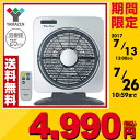【あす楽】 山善(YAMAZEN) 25cmスイングボックス扇風機(リモコン)タイマー付 YSBR-A255(MS) せんぷうき サーキュレー…