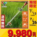 【あす楽】 山善(YAMAZEN) 充電式草刈機 刈る刈るボーイEV LBC-280X 充電 電動草刈り機 電動芝刈り機 芝刈機 刈払い機…