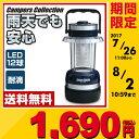 【あす楽】 山善(YAMAZEN) キャンパーズコレクション キャンピングランタンLED12 NFD-386E12 LEDランタン 電気ランタ…
