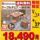 【あす楽】 山善(YAMAZEN) ガーデンマスター バタフライガーデンテーブルセット(5点セット) MFT-8185 折りたたみ ガーデンファニチャーセット ガーデンテーブル ガーデンチェア 【送料