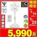 【あす楽】 山善(YAMAZEN) DCモーター 風量4段階 30cmリビング扇風機(フルリモコン)入切タイマー付き 静音モード搭載 YLX-LD304(W) ホワイト DC扇風機 リビングファン サ