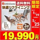 【あす楽】 山善(YAMAZEN) ガーデンマスター フォールディングガーデンテーブル&チェア(3点セット) MFT-88192&MFC-259(2脚) 木製 折りたたみ ガーデンファニチャーセット