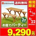 ガーデン マスター ピクニックガーデンテーブル ガーデンファニチャーセット