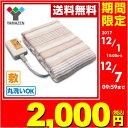山善(YAMAZEN) 電気毛布 (敷毛布タテ140×ヨコ80cm) YMS-13 電気敷毛布 電気敷き毛布 電気ブランケット 電気ひざ掛け毛布 シン・・・