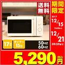 山善(YAMAZEN) 電子レンジ 17L ターンテーブル 700W (50Hz/東日本・60Hz/西日本) MRB-207(W) 単機能レンジ 単機能電子…