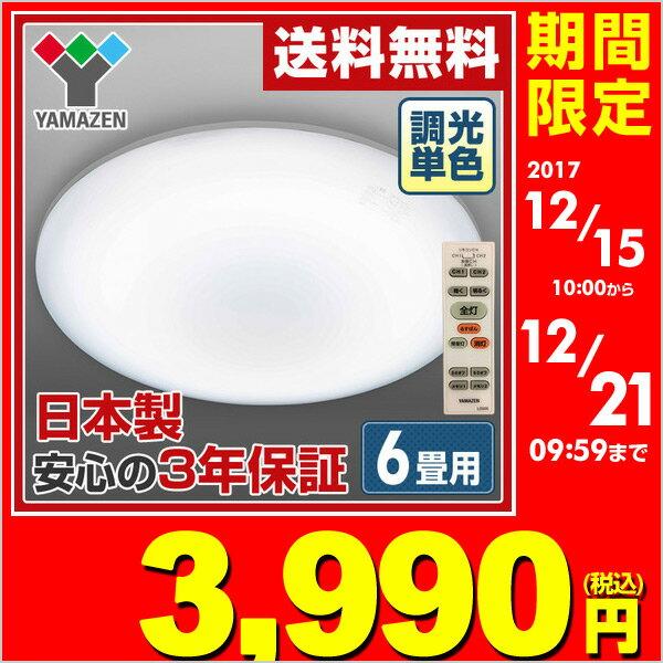 【あす楽】 メーカー3年保証 安心の日本製 山善(YAMAZEN) LEDシーリングライト(6畳用) リモコン付き 3200lm 無段階&単押し時10段階調光(常夜灯4段階)機能付 LC-C06ED 【送料無料】