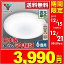 【あす楽】 メーカー3年保証 安心の日本製 山善(YAMAZEN) LEDシーリングライト(6畳用) リモコン付き 3200lm 無段階&単…