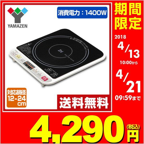 【あす楽】 山善(YAMAZEN) IH調理器 (1400W) IH-S1400 IHクッキングヒーター IHヒーター IH調理家電 IH調理機 【送料無料】