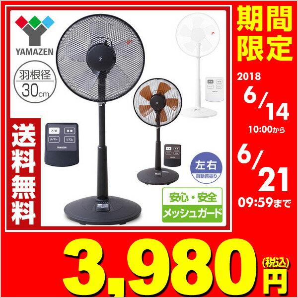 【あす楽】 山善(YAMAZEN) 30cmリビング扇風機 風量3段階 (リモコン)切りタイマー付き YLR-C30 扇風機 リビングファン サーキュレーター おしゃれ 【送料無料】