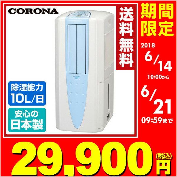 【あす楽】 コロナ(CORONA) 冷風・衣類乾燥除湿機 どこでもクーラー (木造11畳・鉄筋23畳まで) CDM-1017(AS) 除湿機 除湿器 除湿 乾燥機 【送料無料】