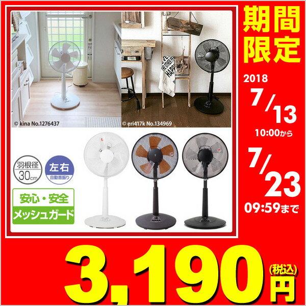 山善(YAMAZEN) 30cmリビング扇風機 風量3段階 (押しボタン)切りタイマー付き YLT-C30 扇風機 リビングファン サーキュレーター おしゃれ 【送料無料】