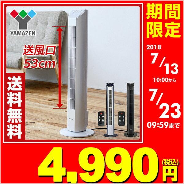 山善(YAMAZEN) スリムファン 扇風機 風量3段階 (リモコン)切タイマー付き YSR-J802 スリム扇風機 ハイタワーファン タワーファン リビングファン リモコン 首振り 扇風機 【送料無料】