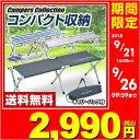 【あす楽】 山善(YAMAZEN) キャンパーズコレクション イーネクストベンチ EXT-B35 レジャーチェア 椅子 レジャーベン…