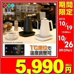 山善(YAMAZEN)電気ケトルケトル0.8L温度調節温度設定おしゃれ(温度設定機能/保温機能/空焚き防止機能)YKG-C800(B)/YKG-C800(W)