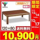 家具調こたつ 和洋風こたつ (120×80cm 長方形)継脚付き WG-F1203H(MB) 電気こたつ こたつヒーター こたつテーブル コ…