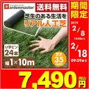 人工芝 ロール 1m×10m U字固定ピン24本入り PP8A-35110 ブライトグリーン リアル人工芝 芝生マット 人工芝生 人工芝…