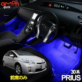 プリウス(30系)用LEDフットライトキット フットランプ ルームランプ 足元照明 ライト カー用品 自動車エーモン e-くるまライフ