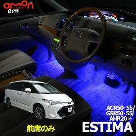 エスティマ(ACR50・55系 GSR50・55系 AHR20系)用LEDフットライトキット フットランプ ルームランプ 足元 ライト led DIY 車エーモン e-くるまライフ