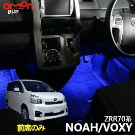 ノア・ヴォクシー(ZRR70系)用 用LEDフットライトキット フットランプ ルームランプ 足元 ライト led DIY 車エーモン e-くるまライフ