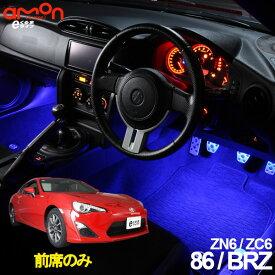 TOYOTA 86(ZN6)・スバル BRZ(ZC6)用LEDフットライトキット フットランプ ルームランプ 足元照明 ライト カー用品 自動車エーモン e-くるまライフ