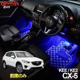 CX-5(KEE KE2)用LEDフットライトキット フットランプ ルームランプ 足元照明 ライト カー用品 自動車エーモン e-くるまライフ