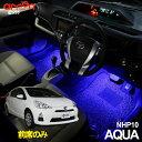 アクア[NHP10]用LEDフットライトキット フットランプ ルームランプ 足元照明 ライト カー用品 自動車エーモン e-くるまライフ