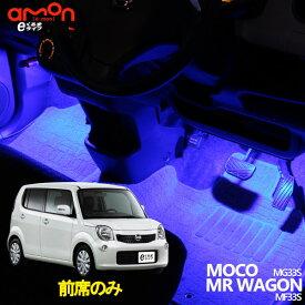 日産 モコ(MG33S)・スズキ MRワゴン(MF33S)用LEDフットライトキット フットランプ ルームランプ 足元照明 ライト カー用品 自動車エーモン e-くるまライフ