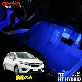 フィット(GK)・フィットハイブリッド(GP5 GP6)用LEDフットライトキット フットランプ ルームランプ 足元照明 ライト カー用品 自動車エーモン e-くるまライフ