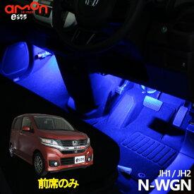 N-WGN(JH1 JH2)用LEDフットライトキット フットランプ ルームランプ 足元照明 ライト カー用品 自動車エーモン e-くるまライフ