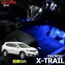 エクストレイル(T32 NT32)用LEDフットライトキット フットランプ ルームランプ 足元 ライト led DIY 車エーモン e-くるまライフ