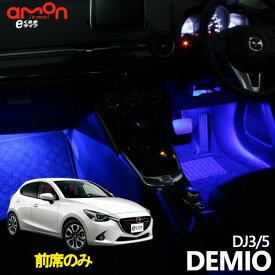 デミオ(DJ3 DJ5 DJL)用LEDフットライトキット フットランプ ルームランプ 足元照明 ライト カー用品 自動車エーモン e-くるまライフ