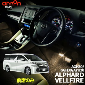 アルファード・ヴェルファイア(AGH30 GGH30 AYH30)用LEDフットライトキット フットランプ インナーランプ ルームランプ 足元照明 ライト カー用品 自動車エーモン e-くるまライフ