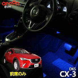 CX-3(DK5)用LEDフットライトキット フットランプ ルームランプ 足元照明 ライト カー用品 自動車エーモン e-くるまライフ